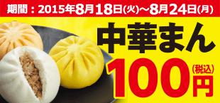 中華まん税込100円セール