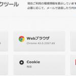 【簡単】IPアドレス・端末・OS・ブラウザなどの調べ方!確認方法!