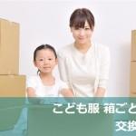 超便利!子ども服を交換できる「mycle(マイクル)」がサービス開始!