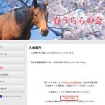 元競走馬「春うらら(ハルウララ)」の余生