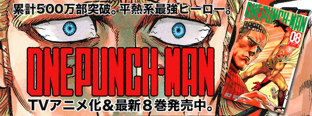 onepunchman-main