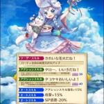 【白猫】バフとは?PS?限凸、4凸?S1?餅?SPRって?