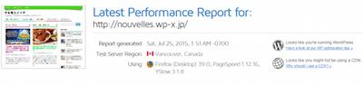 レンタルサーバー変更したのでWebページ読み込み速度を比較確認