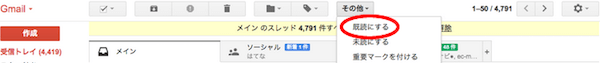 クリックだけOK!Gmailの受信メールを全て既読にする方法