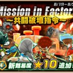 【白猫】ミッションインファクトリー復刻開催!星10「緊急指令・制御不能の殲滅兵器!」でおにぎりルーン大量ゲット!