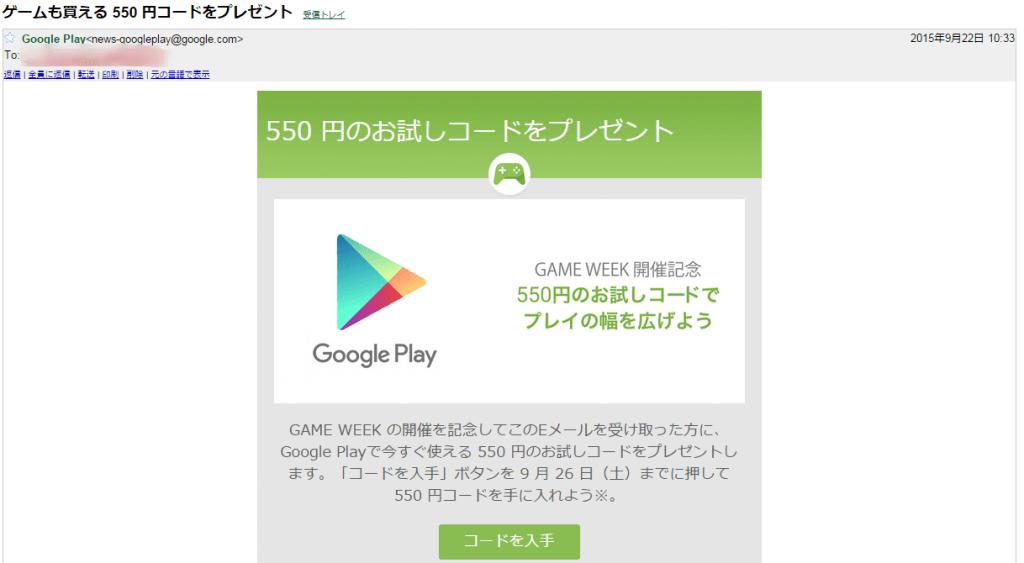 【再度配布】GooglePlayが一部ユーザーに550円分のお試しコードをプレゼント!!