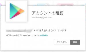 GooglePlayが一部ユーザーに550円分のお試しコードを再度配布!!
