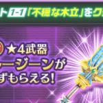 【白猫】紫苑の絆のルーンの入手方法は?武器クルージーンの進化に必要素材は?!