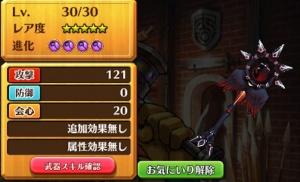 【白猫】呪われし杖(呪杖)の評価と必要ルーン数/呪いの杖イベント