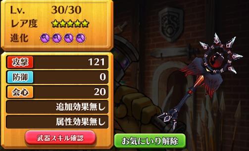 【白猫】呪われし杖(呪杖)のステータスと進化必要ルーン数/呪いの杖イベント