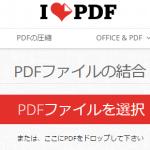 ブラウザ上でPDFを結合・分割・圧縮・jpg変換ができるサイト紹介!