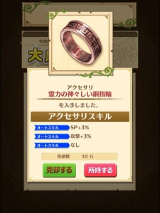 【白猫】アクセサリ一覧 銅指輪や銀指輪のオートスキル紹介