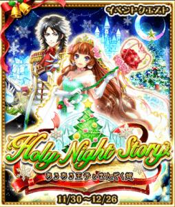 【白猫攻略】Holy Night Story あるある王子とまんぞく姫 入手アイテム一覧