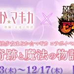 【MHXR】『魔法少女まどか☆マギカ』コラボ決定!記念スペシャルPVも公開!