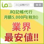 業界内で驚かれる格安料金!!記帳代行サービスが月額5000円で250件!