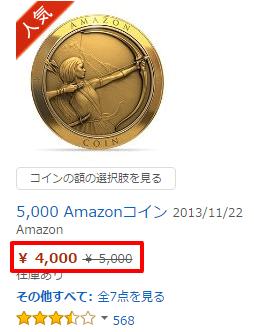 Amazonコイン|課金は2019年12月が超お得!価格変動まとめ!