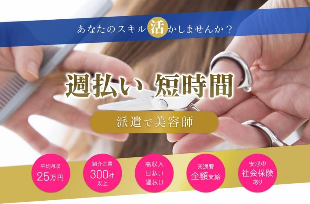 ブランクOK!福利厚生充実の美容師専門求人サイトはコレだ!関東・関西編