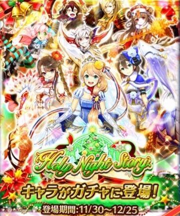 【白猫】クリスマスガチャ金フード10体!結果は!?