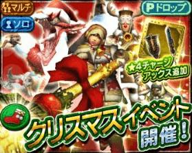 【MHXR】クリスマスイベント!どの属性のクリスマスリコーダーと交換するのがいい?