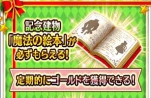 【白猫】クリスマス島の最終エリア開放には魔法の絵本が必要!必要ルーンなど紹介