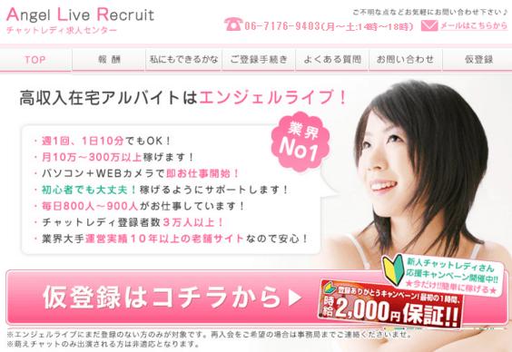 本当お得!チャットレディになるとWEBカメラ5000円分が貰えるキャンペーン!