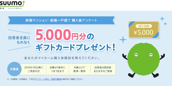 【期間限定】新築購入後はアンケートに答えて5000円貰おう!回答者全員貰える!