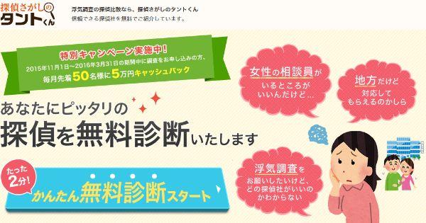 和歌山県で浮気調査を無料相談できる探偵事務所ランキング!