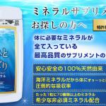 ミネラルサプリメント海ひとしぼりは、本当に高い?か検証してみた