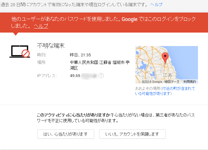 Googleアカウント!不正アクセスされたらこうなる!