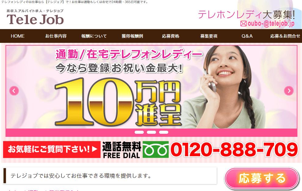 電話だけで稼げるテレフォンレディー!仕事方法を覚えると3万円貰える!