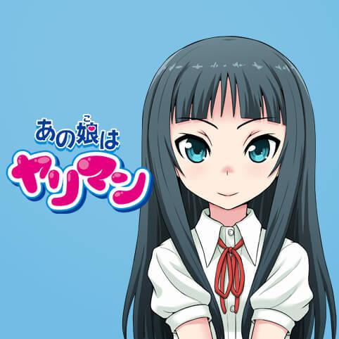 無料で読めるWeb漫画「あの娘はヤリマン」少年ジャンプ+で配信中!