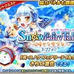 白猫|ロッカイベントまとめ「冬のぬくもり」ルーン必要数タウンミッション一覧など!