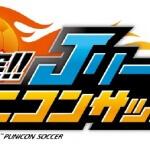 激突 Jリーグプニコンサッカー序盤の進め方!