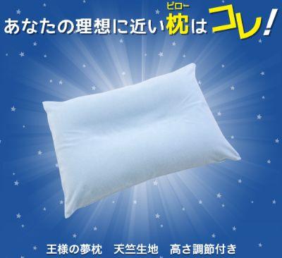 あなたにあった枕をたった1分で診断!更に安く買う方法をご紹介!
