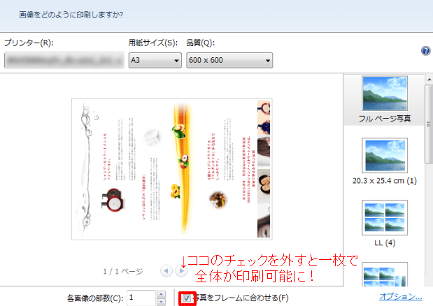 縦長の長いjpg画像を1枚で印刷する方法