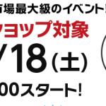 楽天で安く買う方法|6月18日(土)19時からのスーパーセールお得!