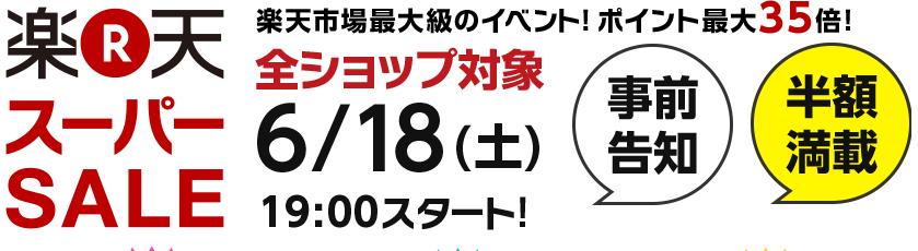 楽天で安く買う方法 6月18日(土)19時からのスーパーセールお得!
