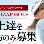 短期集中!ゴルフの体験レッスンするならライザップで決まり!!