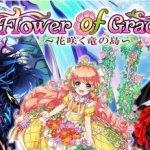 白猫|Flower of Grace(フラワーオブグレース)花咲く竜資源のルーンの集め方まとめ