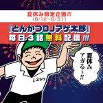 無料で漫画とんかつDJアゲ太郎を見る方法