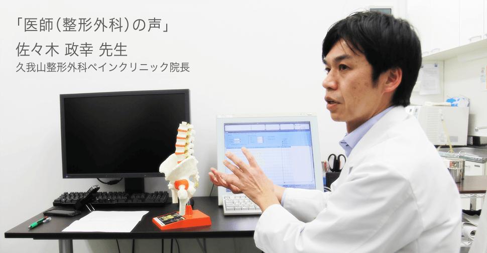 整形外科医推奨!腰痛に優しいメンズ用ボクサーパンツが登場!