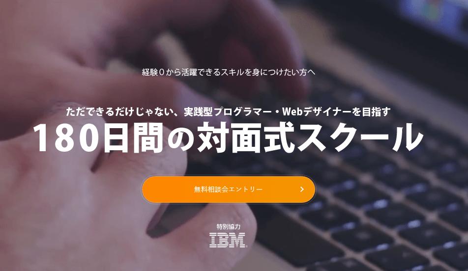 未経験からWebデザイナーになる方法 2016