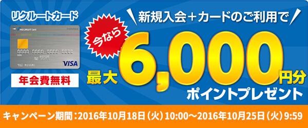 年会費無料!クレジット カードランキング!!