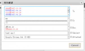仕事で使っているgmailで誤送信を防ぐプラグインを紹介。