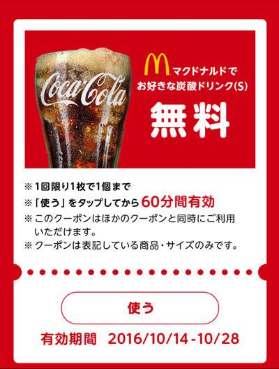 期間限定|QRコードよ!マクドナルドで使えるコカ・コーラ社製品S無料券がもらえる!