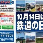 2016年10月8日9日子供向けイベント|第23回「鉄道の日」鉄道フェスティバル開催!!