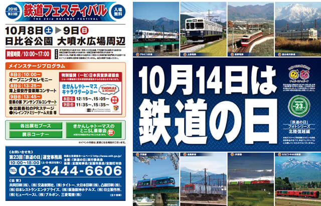 2016年10月8日9日|第23回「鉄道の日」鉄道フェスティバル開催!!