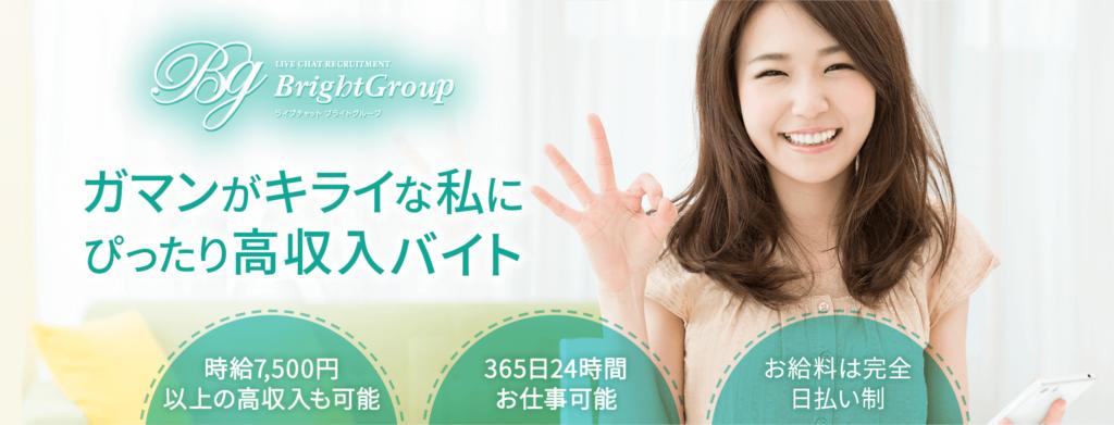 5位 ブライトグループ|東京/千葉/神奈川/埼玉/茨城/名古屋テレフォンレディ!テレフォンレディおすすめサイトランキング【2020年5月最新版】
