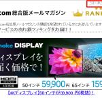 htmlメール(メルマガ)にミラーサイトは必要?