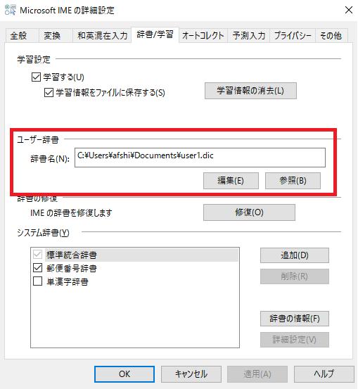 windows|ユーザー辞書が開けませんでした・・・対処法